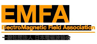 EMFA 一般社団法人 日本電磁波協会